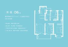 明悦D6户型