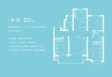 明悦D7户型