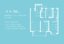 明悦D5户型