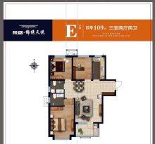E户型3室