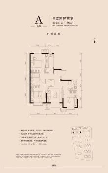 A户型三室