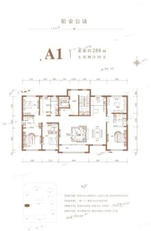A1户型288㎡五居