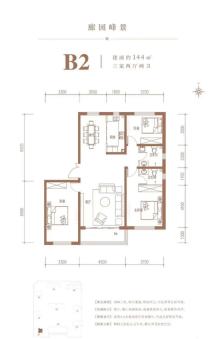 B2户型144㎡三居