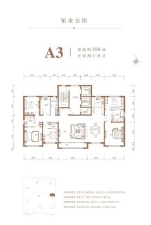 A3户型288㎡五居