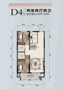 D4户型两室