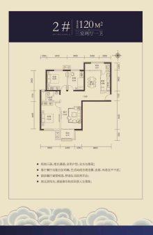 2#楼 120㎡三居