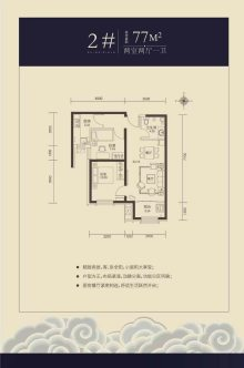 2#楼 77㎡两居