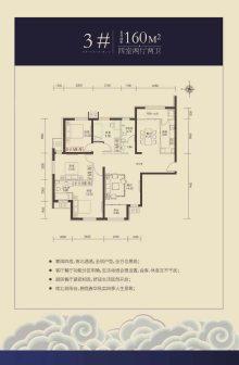 3#楼160㎡四居