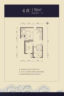 4#楼 96㎡两居