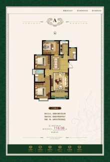 A户型116m² 三室