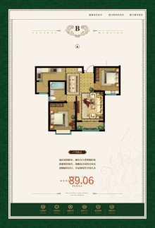 B户型89m² 两室