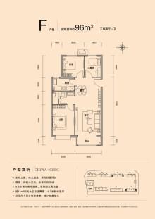 F户型96㎡三居