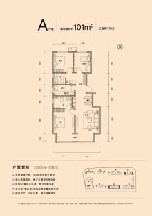 A户型101㎡三居