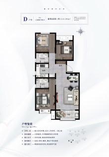 7#A户型