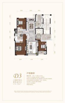 D3户型174㎡三居