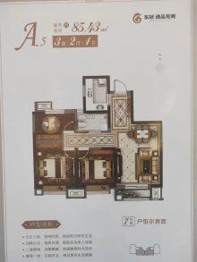 A5户型85㎡三居