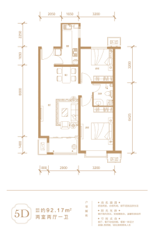 5D户型92㎡两室