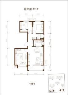 T2A户型108㎡三室