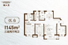 B户型悦台145㎡三室