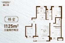 A户型锦堂125㎡三室