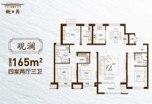 C户型观澜165㎡四室