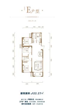 E户型122㎡三室