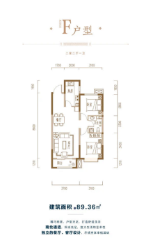 F户型89㎡两室