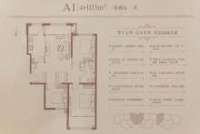 A1户型103㎡三室
