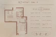 A2户型51㎡一居