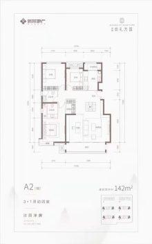 洋房A2户型