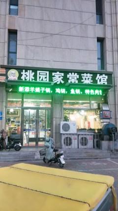 (固安县)长福宫5室3厅3卫12000元/月380m²出租