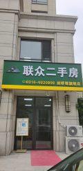 谷盼:固安房产交易