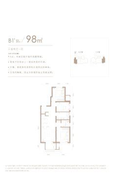 (安次)融创·时代壹号3室2厅1卫132万98m²出售
