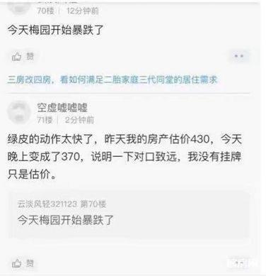 新政一出 上海学区房凉凉了 北京会跟进吗?