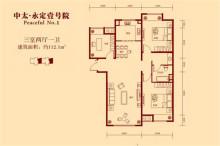三室两厅一卫112.1㎡