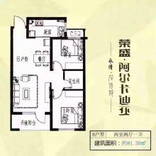 3/4期小高层通透B-2室2厅1卫-81.3㎡