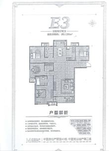 E3-4室2厅2卫-136.0㎡
