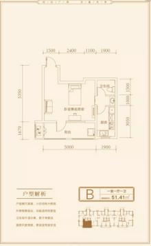 B户型51平一室