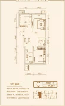 C户型84平两室