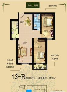 13#85㎡B户型