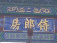 侍郎房藕园