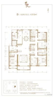 D户型 6室2厅4卫