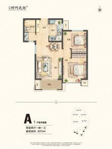A1户型两室
