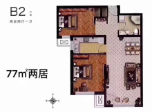 B2户型77㎡两居