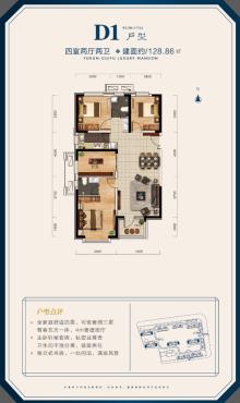 D1户型128.86四室
