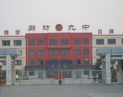 廊坊市第九中学(第四职业中学)